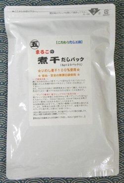 画像1: 煮干だしパック(8g×20)